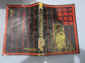 中国儒家伦理思想发展史