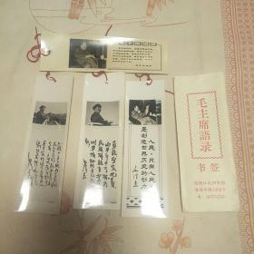 毛主席语录书签(四张合售)