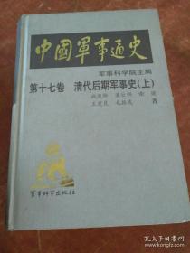 中国军事通史.第一七卷.清代后期军事史(上)