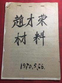 文革档案资料【萧山县所前赵才荣坦白交待材料】70年代