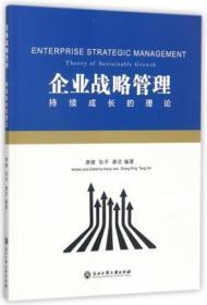 企业战略管理:持续成长的理论