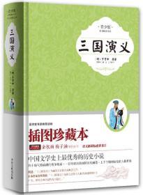 青少版拓展阅读书系:三国演义9787503449420(b169)