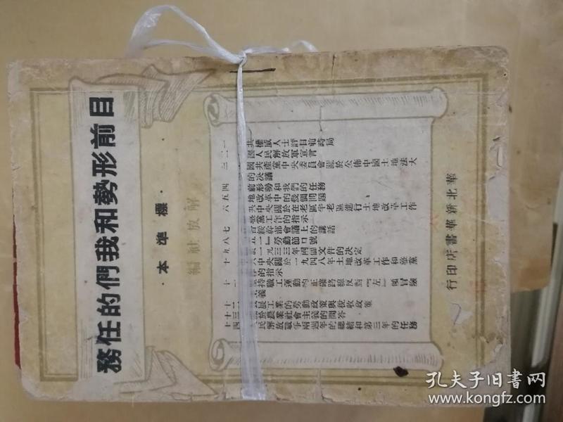 目前形势和我们的任务 1948.9 华北新华书店