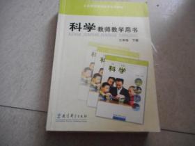 小学科学-3三年级下册 教师教学用书 郁波 【无光盘】