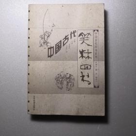 中国古代笑林四书