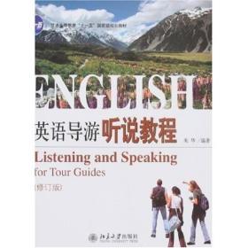 英语导游听说教程(修订版)