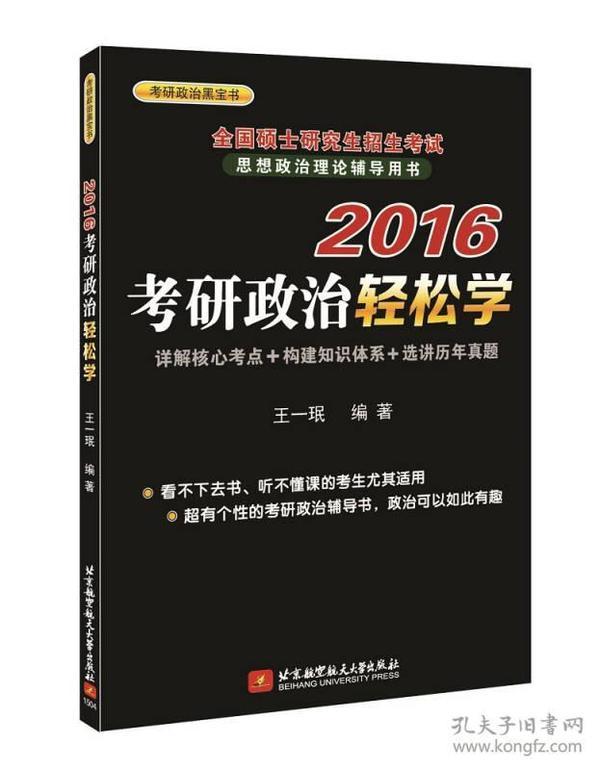 2016考研政治轻松学