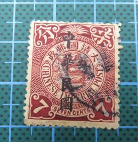 """大清国邮政--蟠龙邮票--面值柒分--加盖楷体字""""中华民国""""邮票(99)"""