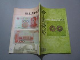 中国钱币(1999年第3期)