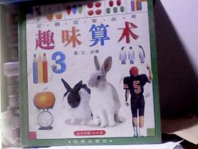 趣味算术企鹅启智丛书(适合年龄2-6岁)