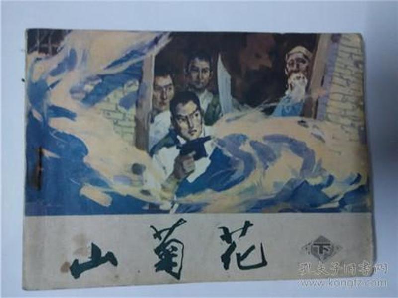 连环画:山菊花 下册