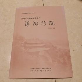 合川区非物质文化遗产 涞滩传说