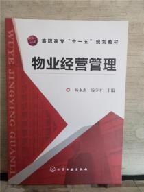 物业经营管理(2017.5重印)
