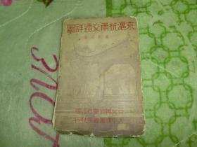 民国三十五年《京沪杭甬附近详图》,保存完好 E2
