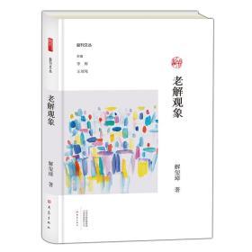 老解观象/副刊文丛