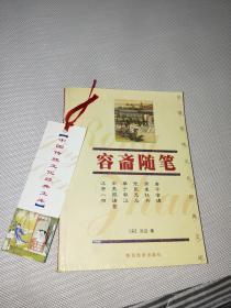 容斋随笔——中国传统文化经典文库