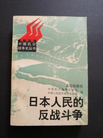 日本人民的反战斗争(私藏品好)