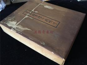 日本医学史料文献《日本医学的黎明》精装1函1册全。图多。明治时期西医传入日本的历程,有当时外科手术的绘画等。另有中西医古籍书影及介绍等。日文原版。
