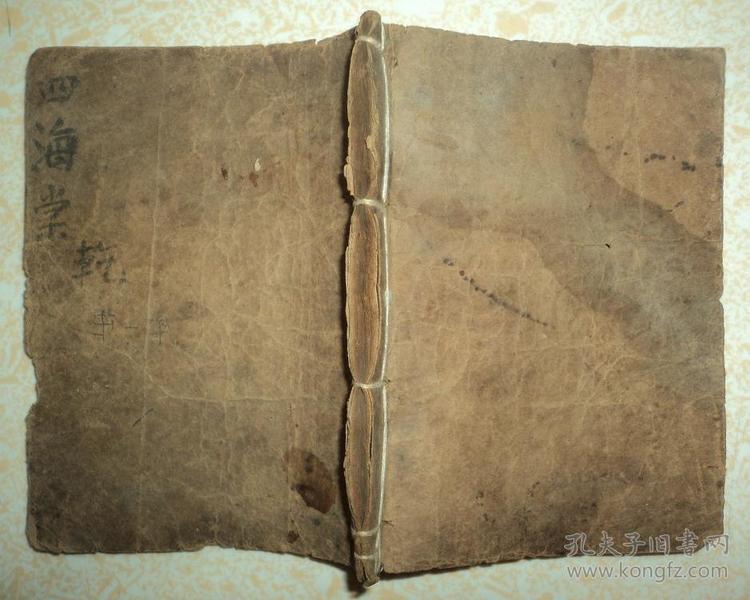 稀见清代木刻鼓词小说、【重校四海棠】、卷一全一册。