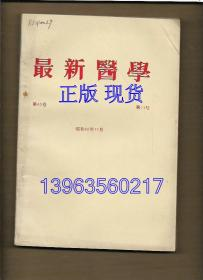 最新医学 1985.11 【日文版】