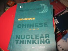 理解中国核思维