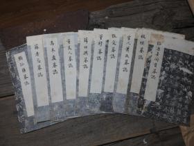 《隋唐墓志百种第一辑》   宣纸原大影印
