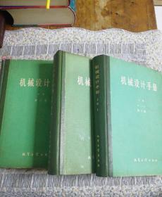 机械设计手册.上中下三册全.合售(自然旧)