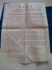 【文革布告】中国人民解放军山西省军区关于平遥事件的通告(4开红色)
