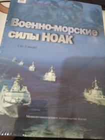 中国军队:中国人民解放军海军(俄文)