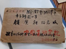 著名画家孙大石(孙瑛)毛笔信札4页