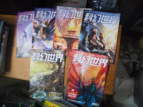 科幻世界,2008年第1、2、5、6、8、11期