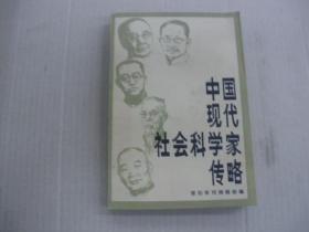 中国现代社会科学家传略  (第二辑)