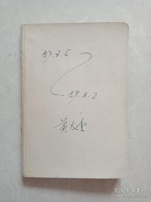 黄太云笔记一册