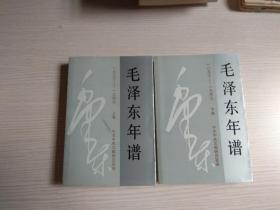 毛泽东年谱 1893--1949【上下卷.缺中】两本合售