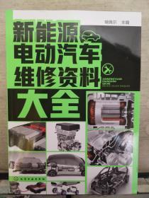 新能源电动汽车维修资料大全(2018.9重印)