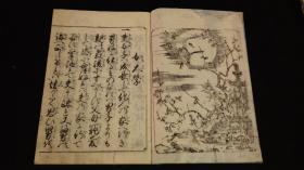 写刻本《女大学宝箱》1册全,卷前梅鹤版画一幅,古代日本女子儒家女德教育文献,刊于天保15年。