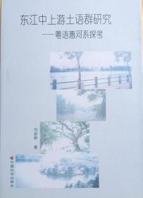 东江中上游土语群研究:粤语惠河系探考