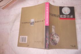 中国明清瓷器目录【下】
