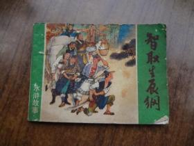 连环画《智取生辰纲》——水浒故事    75品   81年一版一印