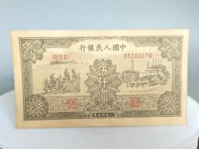 5000元老纸币