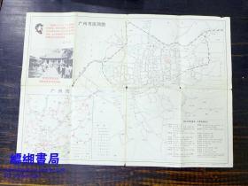 广州市区简图 1967年编制1968年出版 正反面有毛主席像头