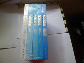 团结报创刊60周年纪念文丛【全五册】【未拆封】