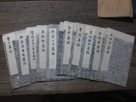 《隋唐墓志百种第十辑》   宣纸原大影印