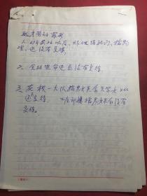 文革档案资料【萧山县临浦镇赵瑞荣白交待材料】70年代
