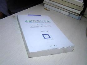 中国哲学与文化. 第十一辑. 人文与宗教:儒学的现代发展. No.11. Humanities and religion: the modern development of confucianism