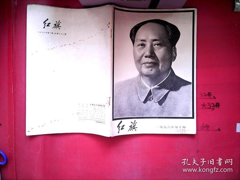 红旗1976、10
