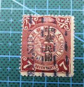 """大清国邮政--蟠龙邮票--面值柒分--加盖宋体字""""中华民国""""邮票(94)"""