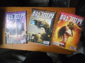 科幻世界.2007年第10、11、12期