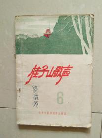 桂子歌声6 1964年版 有刘介愚题词