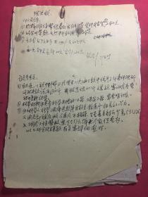 文革档案资料【萧山县临浦镇 五十年代时期坦白交待材料】